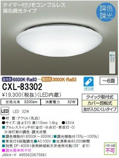 <img class='new_mark_img1' src='https://img.shop-pro.jp/img/new/icons24.gif' style='border:none;display:inline;margin:0px;padding:0px;width:auto;' />CXL-83302 シーリングライト リモコン付 LED 特価品 大光電機(DAIKO)
