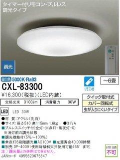 <img class='new_mark_img1' src='https://img.shop-pro.jp/img/new/icons24.gif' style='border:none;display:inline;margin:0px;padding:0px;width:auto;' />CXL-83300 シーリングライト リモコン付 LED 特価品 大光電機(DAIKO)