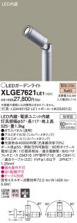 XLGE7621LE1 (LGW40162LE1+HK25401S) T区分 屋外灯 ガーデンライト LED パナソニック