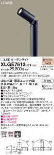 XLGE7612LE1 (LGW40161LE1+HK25402B) T区分 屋外灯 ガーデンライト LED パナソニック