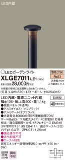 XLGE7011LE1 (LGW45701LE1+HK25401B) T区分 屋外灯 ガーデンライト LED パナソニック