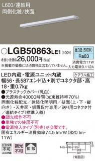 LGB50863LE1 T区分 ベースライト 建築化照明器具 LEDパナソニック(Panasonic)