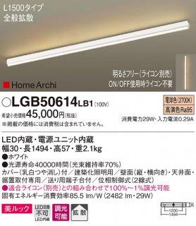 LGB50614LB1 N区分 ベースライト 建築化照明器具 LEDパナソニック(Panasonic)