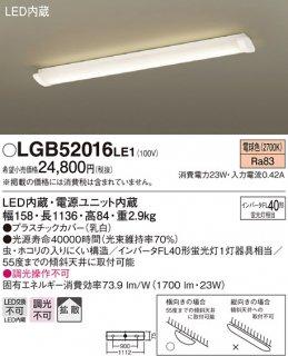 LGB52016LE1 T区分 シーリングライト LEDパナソニック(Panasonic)