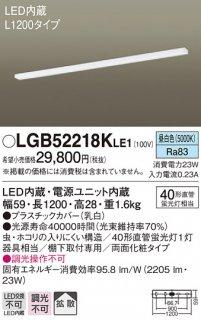 LGB52218KLE1 T区分 キッチンライト LEDパナソニック(Panasonic)