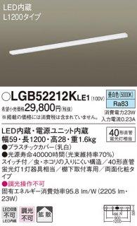 LGB52212KLE1 T区分 キッチンライト LEDパナソニック(Panasonic)