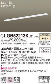 LGB52213KLE1 T区分 キッチンライト LEDパナソニック(Panasonic)