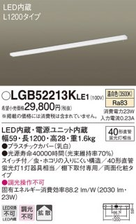LGB52213KLE1 T区分 キッチンライト LED パナソニック