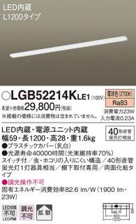 LGB52214KLE1 T区分 キッチンライト LEDパナソニック(Panasonic)