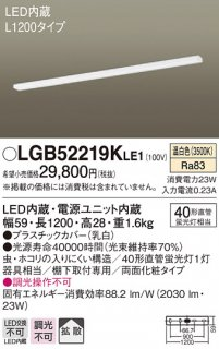 LGB52219KLE1 T区分 キッチンライト LED パナソニック