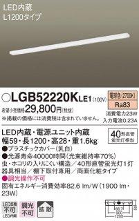 LGB52220KLE1 T区分 キッチンライト LEDパナソニック(Panasonic)