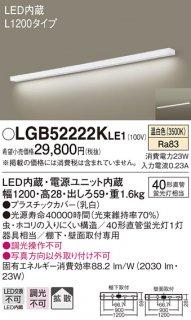 LGB52222KLE1 T区分 キッチンライト LEDパナソニック(Panasonic)
