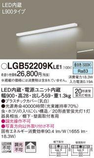 LGB52209KLE1 T区分 キッチンライト LEDパナソニック(Panasonic)