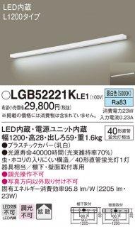 LGB52221KLE1 T区分 キッチンライト LEDパナソニック(Panasonic)