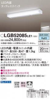 LGB52085LE1 T区分 キッチンライト LEDパナソニック(Panasonic)