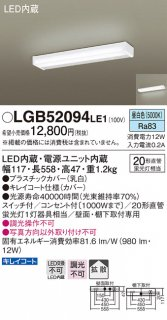 LGB52094LE1 T区分 キッチンライト LED パナソニック