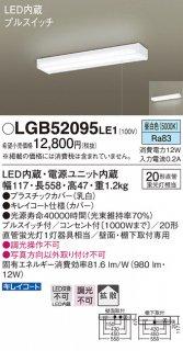 LGB52095LE1 T区分 キッチンライト LEDパナソニック(Panasonic)