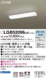 LGB52096LE1 T区分 キッチンライト LED パナソニック