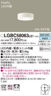 LGBC58063LE1 T区分 トイレ灯 LEDパナソニック(Panasonic)