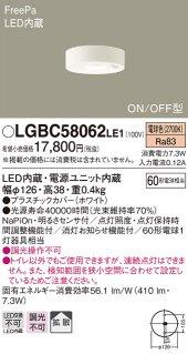LGBC58062LE1 T区分 トイレ灯 LEDパナソニック(Panasonic)