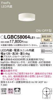 LGBC58064LE1 T区分 トイレ灯 LEDパナソニック(Panasonic)