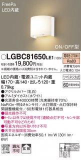 LGBC81650LE1 T区分 トイレ灯 LEDパナソニック(Panasonic)
