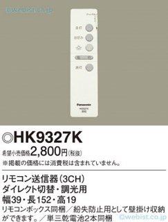 HK9327K リモコン送信器 リモコン単品 パナソニック