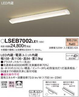 LSEB7002LE1 (LGB52016LE1相当品) N区分 キッチンライト LED パナソニックLS(Panasonic)