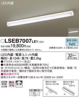 LSEB7007LE1 (LGB52110LE1相当品) N区分 キッチンライト LED パナソニックLS(Panasonic)