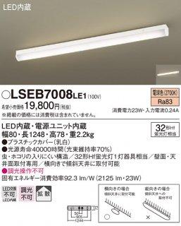LSEB7008LE1 (LGB52111LE1相当品) N区分 キッチンライト LED パナソニックLS(Panasonic)