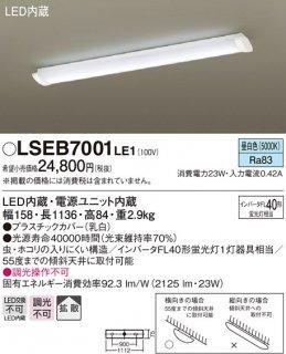 LSEB7001LE1 (LGB52015LE1相当品) N区分 キッチンライト LED パナソニックLS(Panasonic)