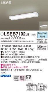 LSEB7102LE1 (LGB52094LE1相当品) T区分 キッチンライト LED パナソニックLS(Panasonic)