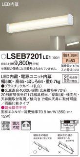 LSEB7201LE1 (LGB85033LE1相当品) T区分 キッチンライト LED パナソニックLS(Panasonic)