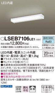 LSEB7106LE1 (LGB52096LE1相当品) T区分 キッチンライト LED パナソニックLS(Panasonic)