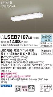 LSEB7107LE1 (LGB52097LE1相当品) T区分 キッチンライト LED パナソニックLS(Panasonic)