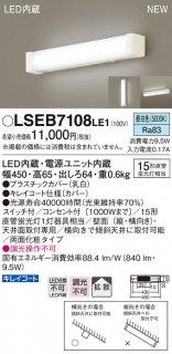 LSEB7108LE1 (LGB85040LE1相当品) T区分 キッチンライト LED パナソニックLS(Panasonic)