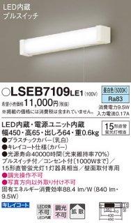 LSEB7109LE1 (LGB85041LE1相当品) T区分 キッチンライト LED パナソニックLS(Panasonic)