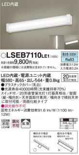 LSEB7110LE1 (LGB85037LE1相当品) T区分 キッチンライト LED パナソニックLS(Panasonic)