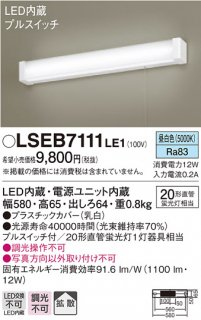 LSEB7111LE1 (LGB85038LE1相当品) T区分 キッチンライト LED パナソニックLS(Panasonic)