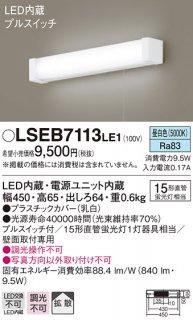 LSEB7113LE1 (LGB85044LE1相当品) T区分 キッチンライト LED パナソニックLS(Panasonic)
