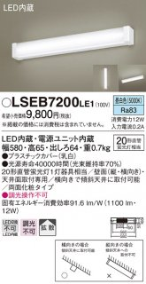 LSEB7200LE1 (LGB85032LE1相当品) T区分 キッチンライト LED パナソニックLS(Panasonic)