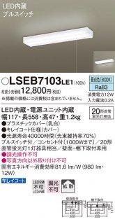 LSEB7103LE1 (LGB52095LE1相当品) T区分 キッチンライト LED パナソニックLS(Panasonic)