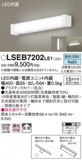 LSEB7202LE1 (LGB85044LE1相当品) T区分 キッチンライト LED パナソニックLS(Panasonic)