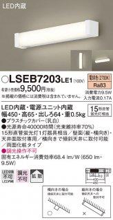 LSEB7203LE1 (LGB85043LE1相当品) T区分 キッチンライト LED パナソニックLS(Panasonic)