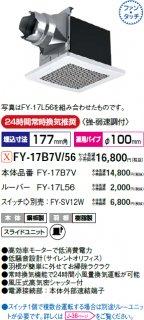FY-17B7V 天井埋込換気扇 パナソニック換気扇(Panasonic)