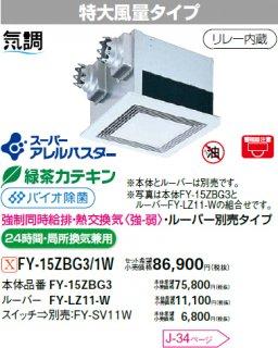 FY-15ZBG3 気調・熱交換形換気扇 パナソニック換気扇(Panasonic)