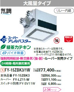 FY-15ZBK3 気調・熱交換形換気扇 パナソニック換気扇(Panasonic)