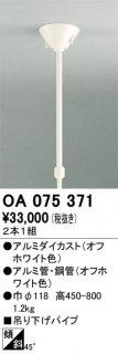 OA075371  T区分 オプション オーデリック(ODELIC)