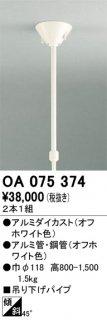 OA075374  T区分 オプション オーデリック(ODELIC)