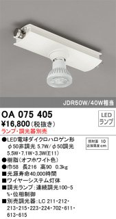 OA075405  T区分 スポットライト ランプ別売 白熱灯 オーデリック(ODELIC)